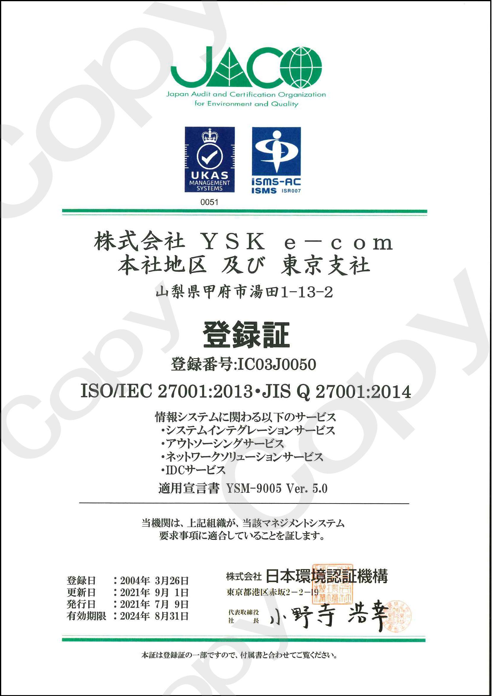YSK e-com ISO27001