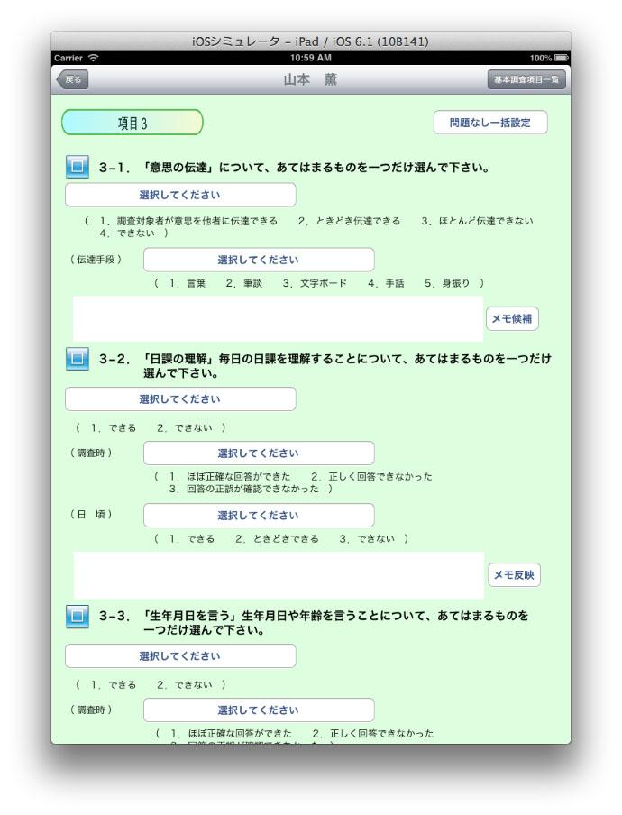 YSK e-com ソリューション 認定調査支援システムアプリ e-Kaigo